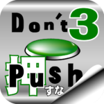 Don't Push the Button3 -room escape game- 1.2.4 (Mod)