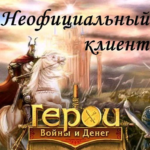 LordsWM Mobile v. 1.6.3с (Mod)