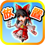 Touhou speed tapping idle RPG  (Mod)